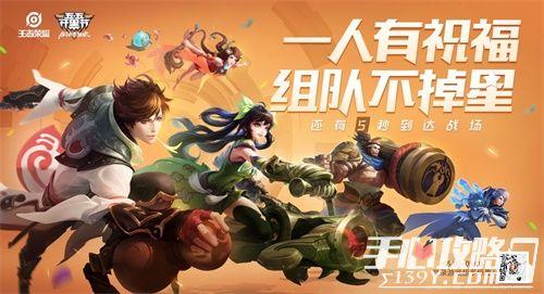 """王者荣耀五五开黑节首曝:""""升级朋友节"""",组队排位不掉星!1"""