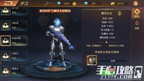 《文明曙光》机械战警的故事 铁汉柔情!3