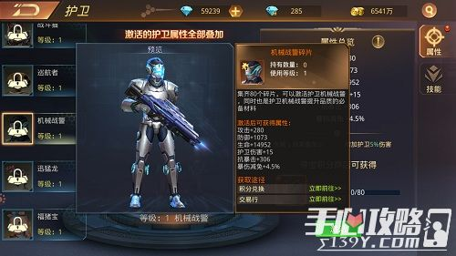 《文明曙光》机械战警的故事 铁汉柔情!4