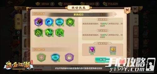 《热血江湖手游》无限手套惊现 赤甲星魂暗器出世3