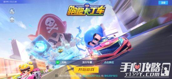 《跑跑卡丁车官方竞速版》评测8.7分:竞速手游中的佼佼者1