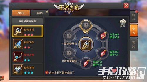 3K游戏《王者之光》装备系统介绍 如何打造神装?3