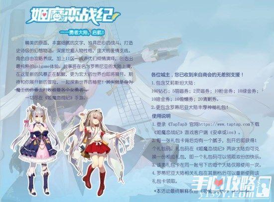 《姬魔恋战纪》CP24展会爆料第一弹!福利多多1