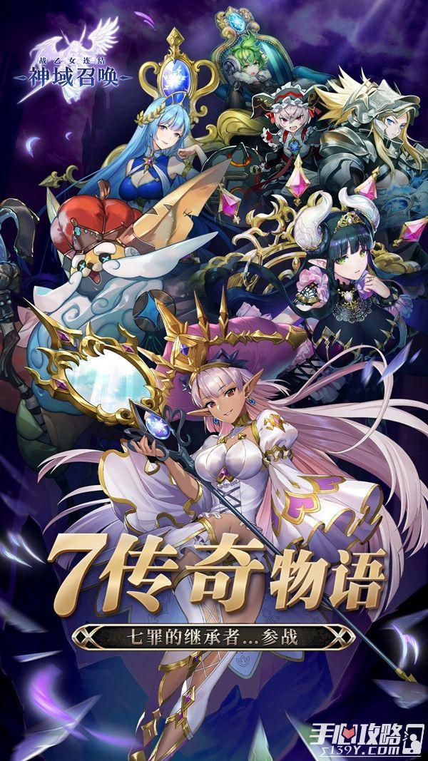 """日系RPG《神域召唤》大版本""""七传奇物语""""全平台开放1"""