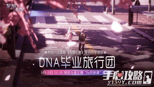 《龙族幻想》手游DNA毕业旅行团启程 一日阅尽四季1