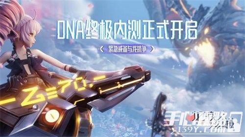 《龙族幻想》手游DNA毕业旅行团启程 一日阅尽四季3