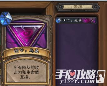 炉石传说试玩全新冒险模式,带你了解第一手资讯!9