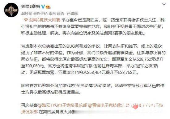 剑网三登录wegame平台12小时预约数破350002