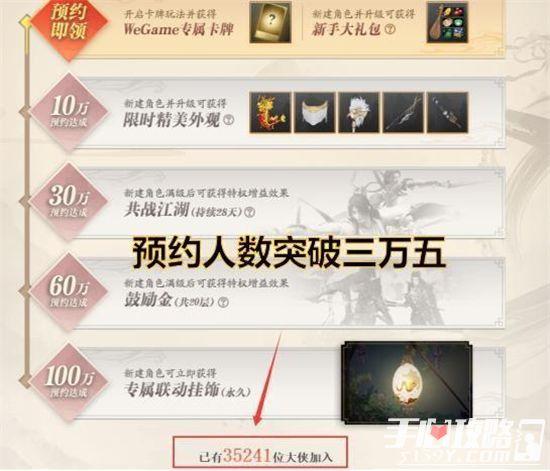 剑网三登录wegame平台12小时预约数破350004