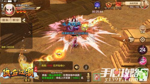 《热血江湖手游》神秘第四人 决战荒漠新职业上线3
