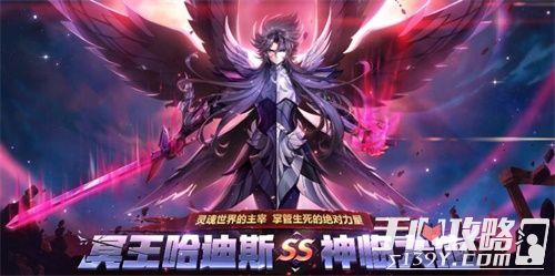 《圣斗士星矢(腾讯)》SS卡哈迪斯将上线!热血新纪元开启2
