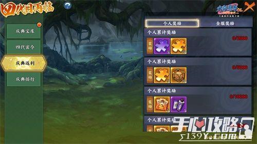 《火影忍者OL》手游半周年庆典开启!四代目返场!4