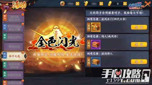《火影忍者OL》手游半周年庆典开启!四代目返场!5