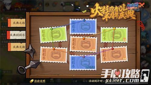 《火影忍者OL》手游半周年庆典开启!四代目返场!7