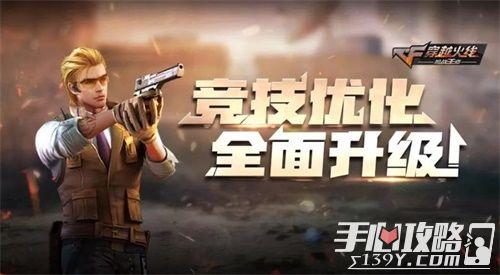 "CF手游""巅峰对决""新版今日发布 经典竞技全面升级!1"
