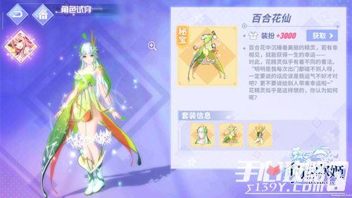 《命运歌姬》唯美魔幻风新时装上线 幽深森林妖精出没 5