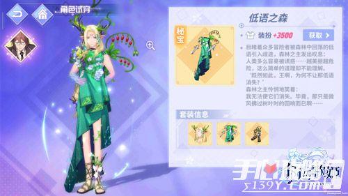 《命运歌姬》唯美魔幻风新时装上线 幽深森林妖精出没 4
