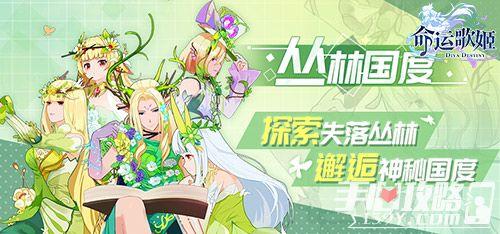 《命运歌姬》唯美魔幻风新时装上线 幽深森林妖精出没 1