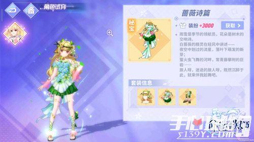 《命运歌姬》唯美魔幻风新时装上线 幽深森林妖精出没 3