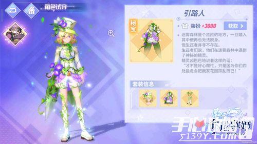 《命运歌姬》唯美魔幻风新时装上线 幽深森林妖精出没 6