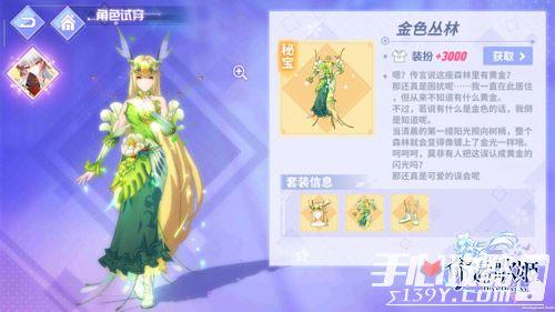 《命运歌姬》唯美魔幻风新时装上线 幽深森林妖精出没 2