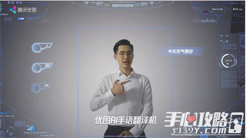 腾讯又有新动作 AI手语翻译机助力听障人士缓解沟通障碍2