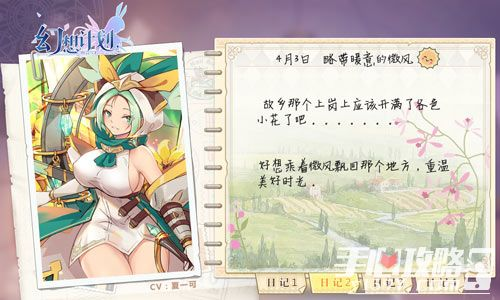 《幻想计划》小花神到来 全新SSR风语者芙洛拉3