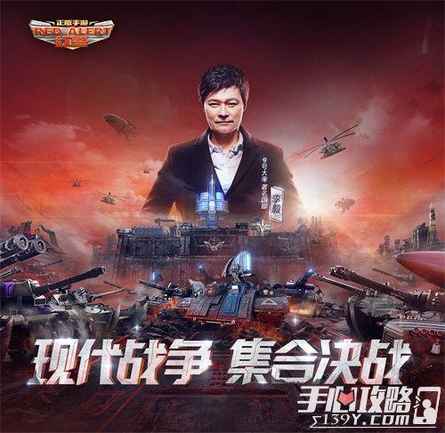 《红警OL》大帝李毅6月6日亲临泰伯利亚邀请赛4