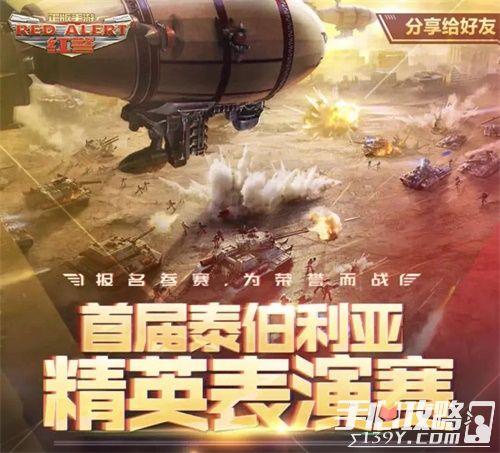 《红警OL》大帝李毅6月6日亲临泰伯利亚邀请赛1