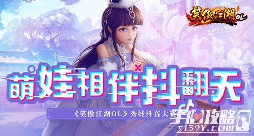 《笑傲江湖OL》今日新版本上线 江湖儿女喜添丁6