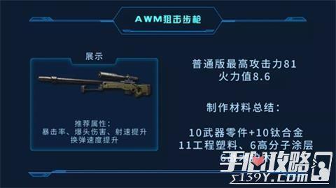 明日之后AWM狙击步枪配方介绍攻略1