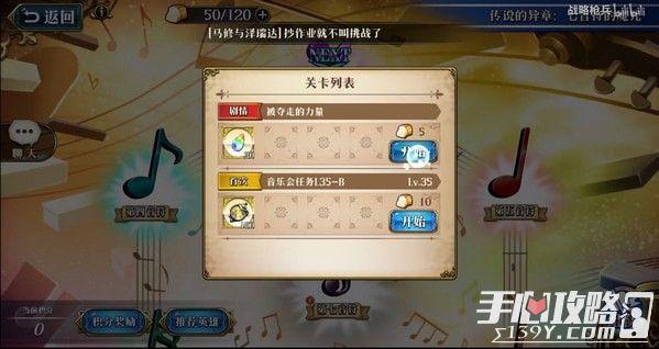 梦幻模拟战七音符的魔咒剧情2被夺走的力量通关攻略1