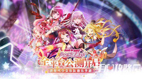 《梦想协奏曲!少女乐团派对!》6月5日全平台公测开启1