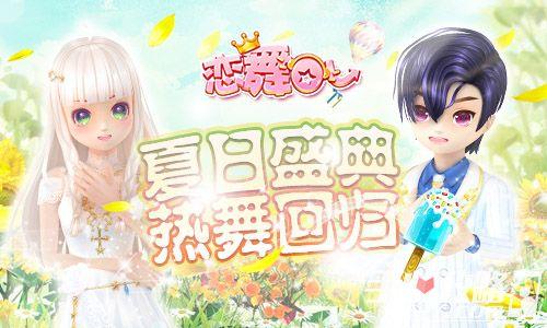 《恋舞OL》新版本今日上线 夏日盛典即刻开启1