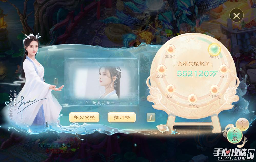 《大话手游》应援积分突破55亿 杨超越绝美花絮解锁2