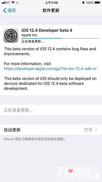 苹果iOS 12.4开发者预览版Beta 4更新1