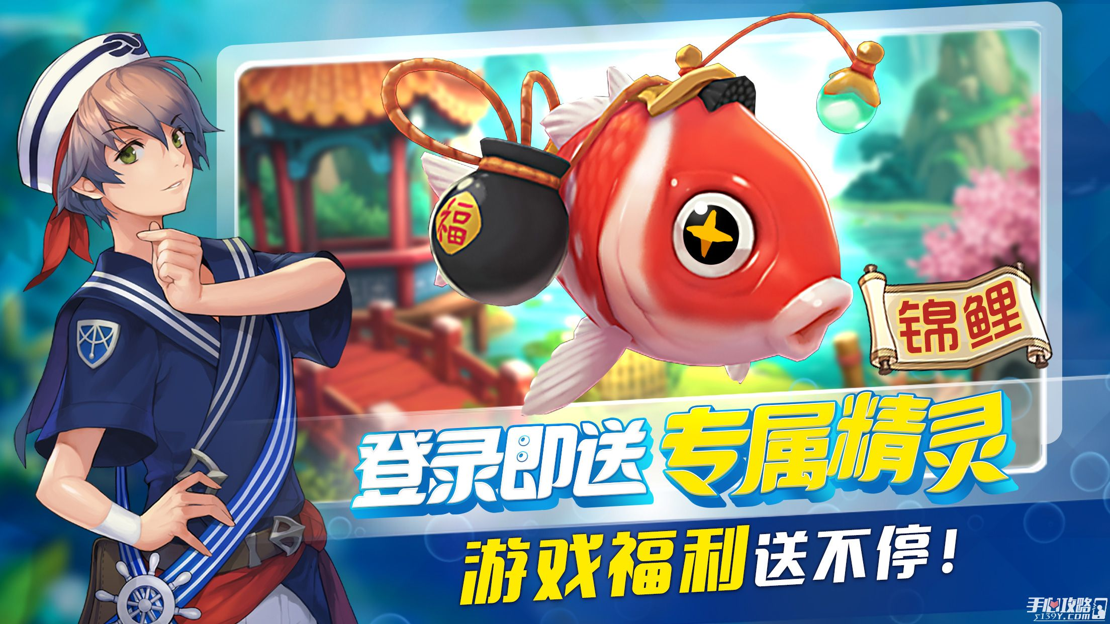 《钓鱼冒险岛》新版本爆料3