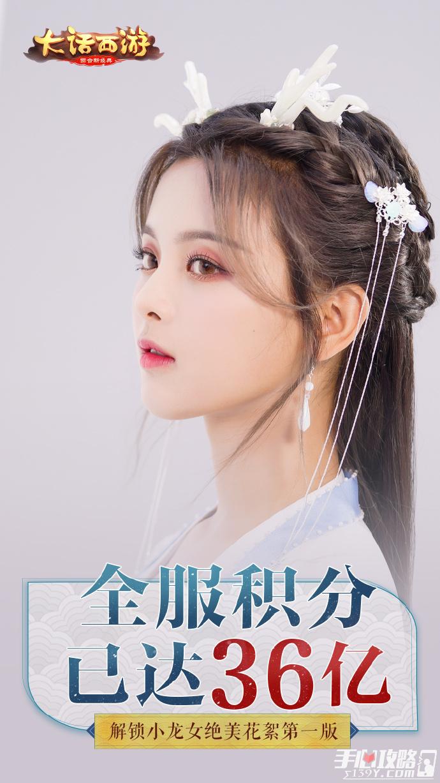 《大话手游》应援积分突破55亿 杨超越绝美花絮解锁1