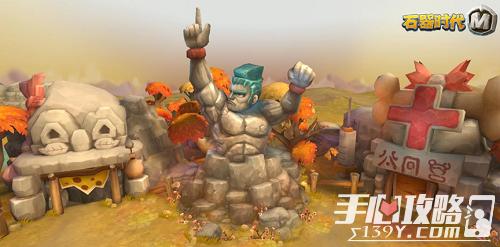 《石器时代》手游版7月10日苹果首发4