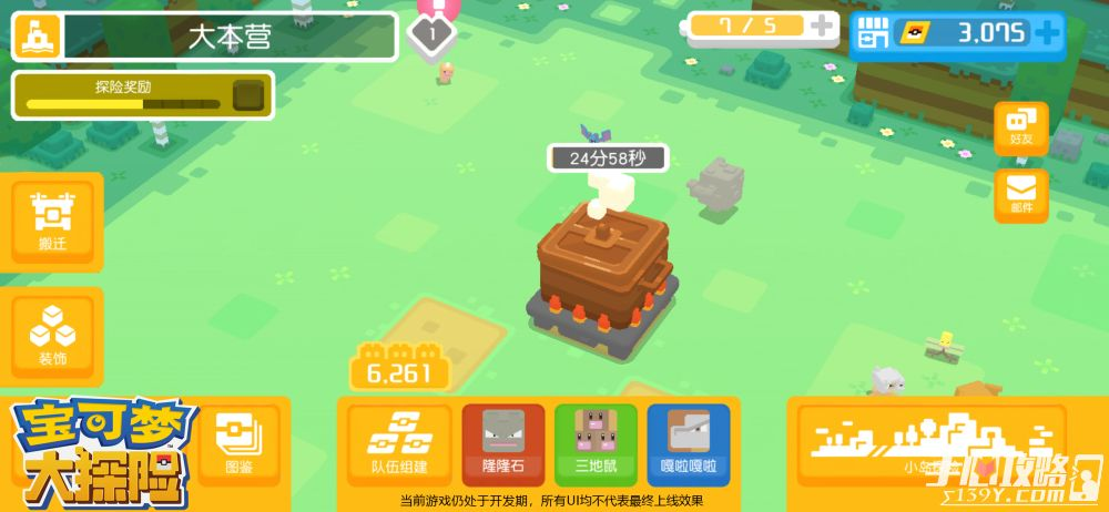 《宝可梦大探险》料理玩法吸引心仪宝可梦3