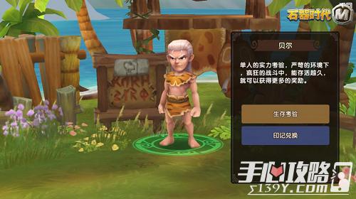 《石器时代》手游版7月10日苹果首发10
