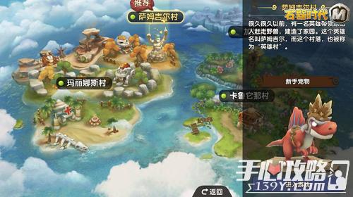 《石器时代》手游版7月10日苹果首发3