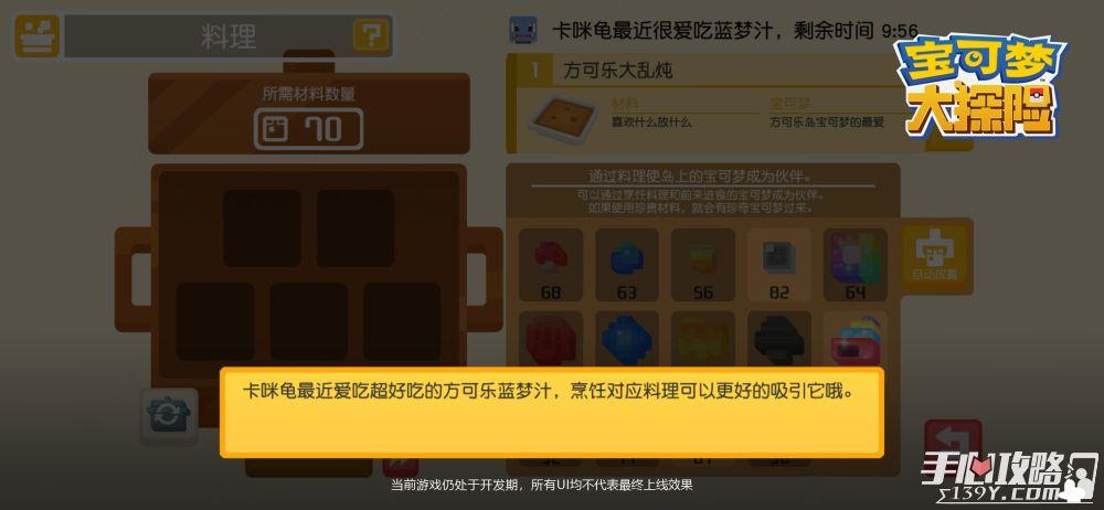 《宝可梦大探险》料理玩法吸引心仪宝可梦4