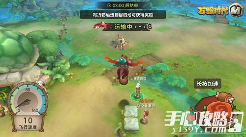 《石器时代》手游版7月10日苹果首发9