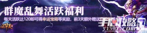 《QQ华夏手游》仲夏狂欢 暑期资料片玩法首曝3