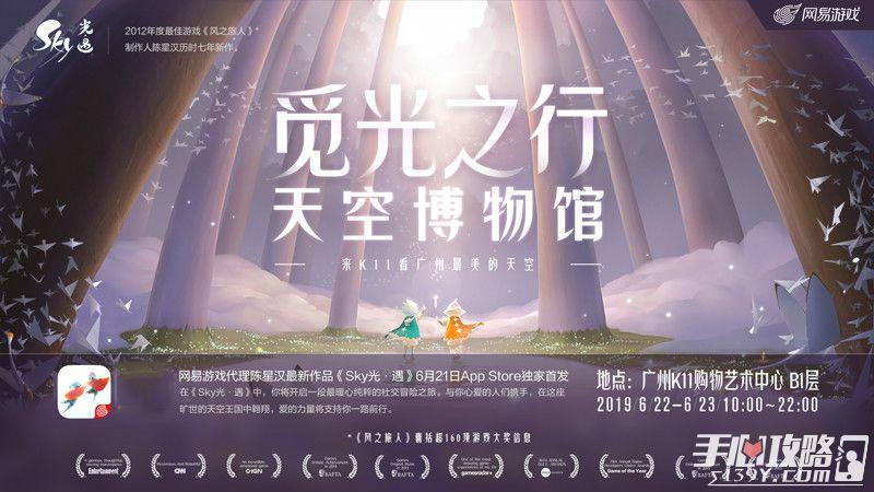 《Sky光·遇》天空博物馆现场回顾1