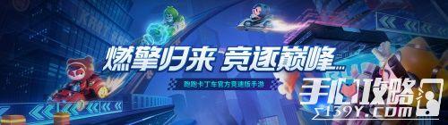 《跑跑卡丁车官方竞速版》手游7月2日焕新归来 2000万预约达成4