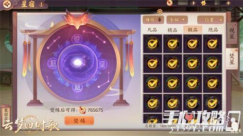 《云梦四时歌》玩法收益强化通宝获取翻倍2