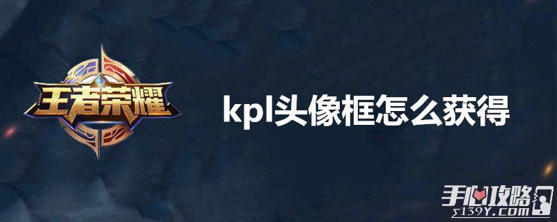 kpl头像框怎么获得1