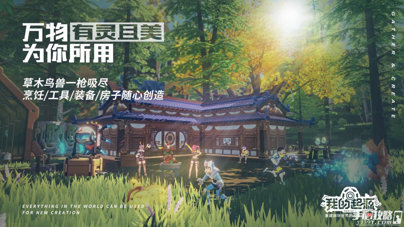 《我的起源》安卓终极测试6月26日正式开启6
